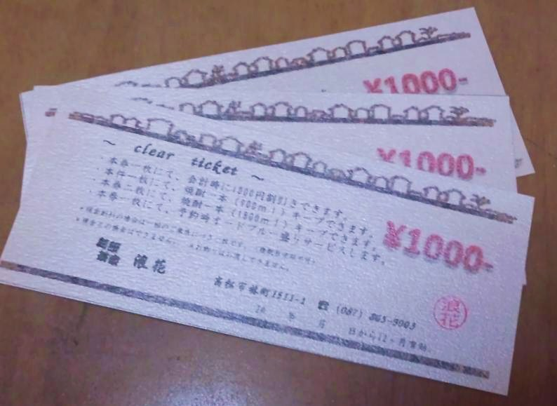 clear ticket